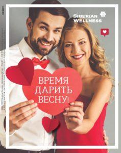 сибирское здоровье каталог