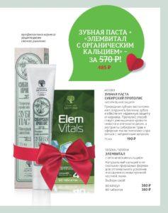 сибирское здоровье каталог товаров