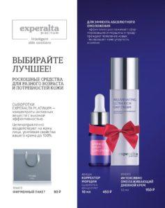 продукция сибирское здоровье каталог цены