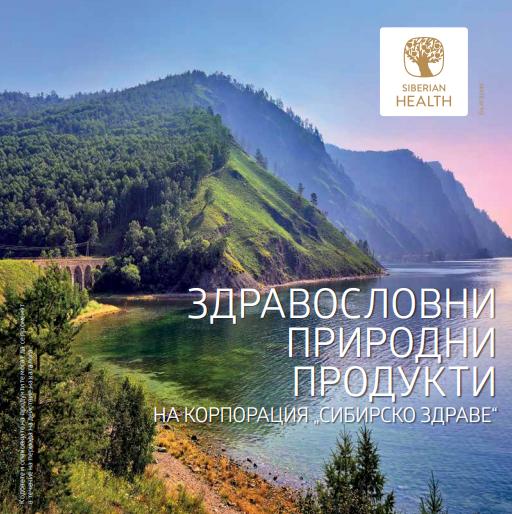 сибирское здоровье каталогболгария
