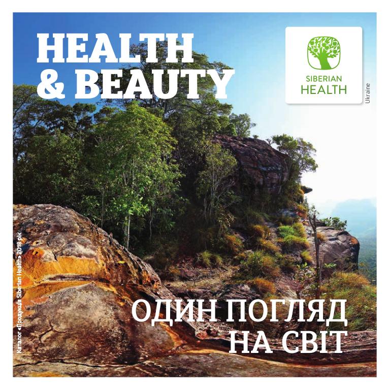Каталог Health & Beauty Один взгляд на мир Украина