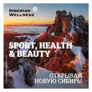 Каталог сибирское здоровье 2019