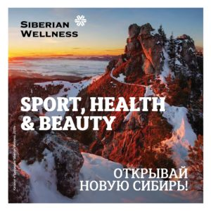 Каталог сибирское здоровье армения 2019