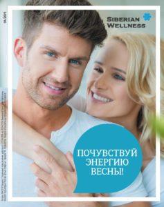Каталог сибирское здоровье апрель 2019