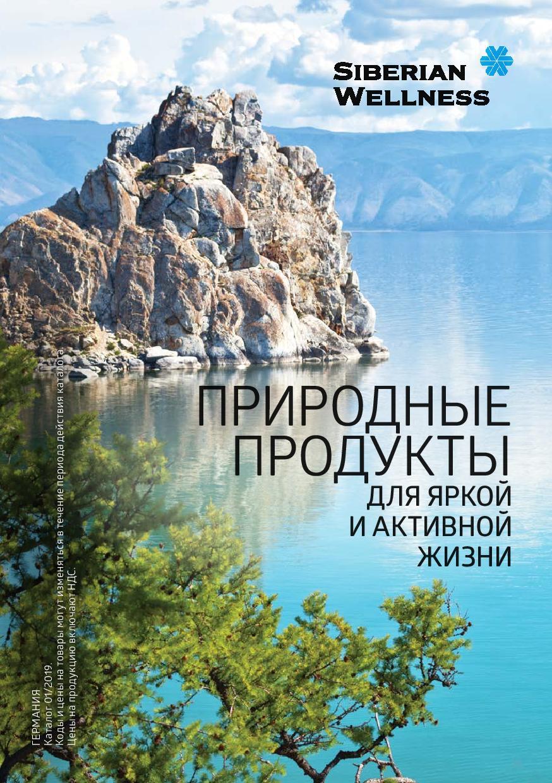 каталог сибирское здоровье швейцария