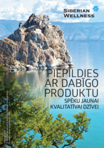 сибирское здоровье каталог латвия