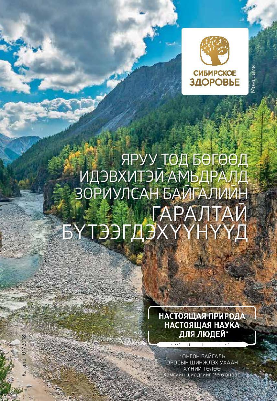 каталог для монголии апрель 2019