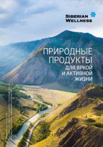 каталог сибирское здоровье германия 2019