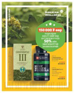 каталог сибирское здоровье для монголии на июль 2019