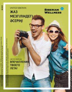 сибирское здоровье каталог август 2019 казахстан