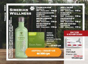 сибирское здоровье каталог узбекистан