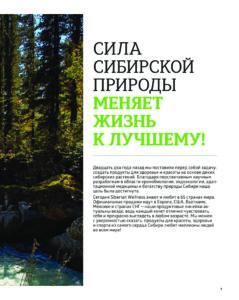 сибирское здоровье каталог красота со всех сторон узбекистан 2019