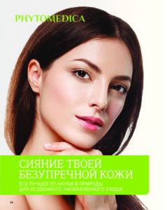 Каталог Красота со всех сторон Узбекистан 2019