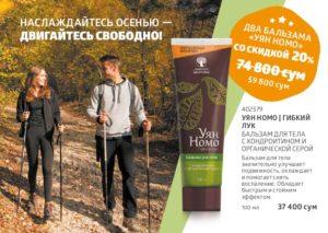 сибирское здоровье каталог узбекистан сентябрь 2019