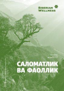 саломатлик ва фаоллик узбекистан 2019