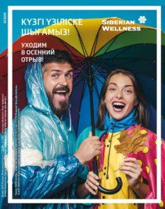 сибирское здоровье каталог октябрь 2019 казахстан