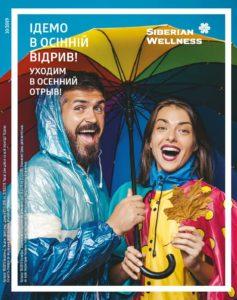 сибирское здоровье каталог украина