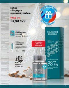 сибирское здоровье беларусь ноябрь 2019 каталог siberian wellness