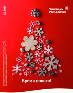 Каталог сибирское здоровье декабрь 2019