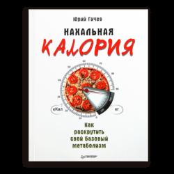 Юрий Гичев «Нахальная калория» Как раскрутить свой базовый метаболизм