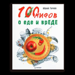 Юрий Гичев «100 мифов о еде и вреде»