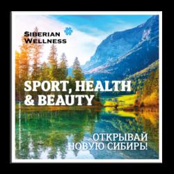 SPORT, HEALTH & BEAUTY. ОТКРЫВАЙ НОВУЮ СИБИРЬ! Каталог 2019