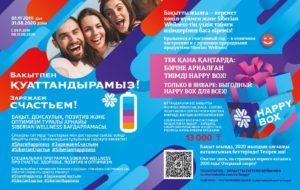 Каталог январь 2020 Казахстан
