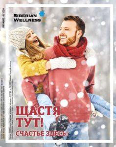 Каталог Украина январь 2020