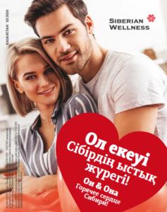 каталог сибирское здоровье Казахстан февраль 2020
