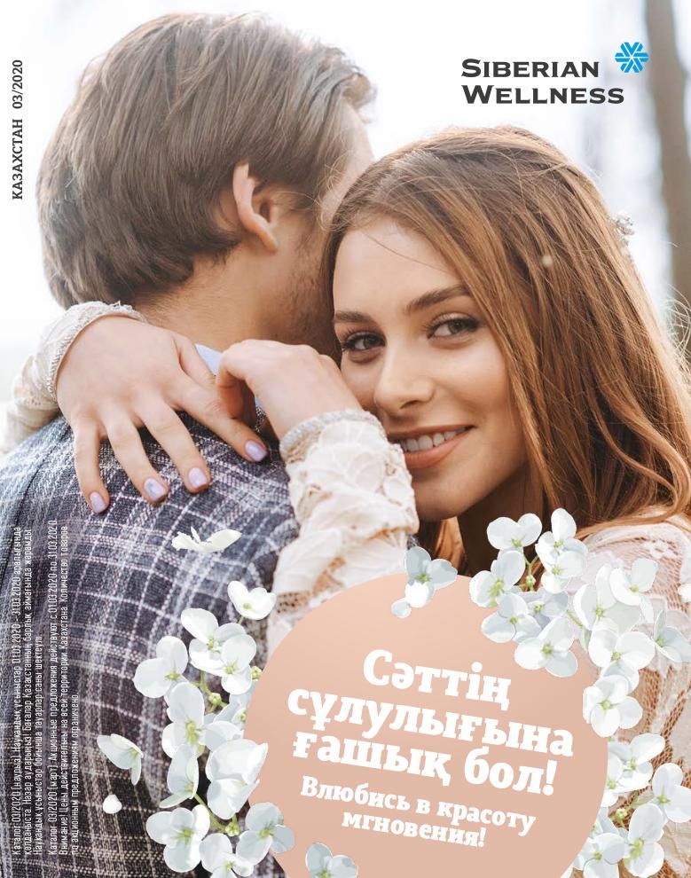 каталог сибирское здоровье Казахстан март 2020