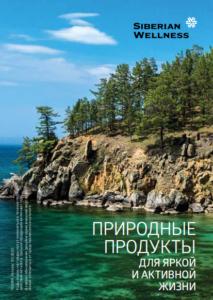 каталог для венгрии сибирское здоровье