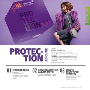 Каталог по иммунитету сибирское здоровье май 2020 siberian wellness
