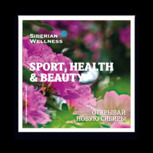 SPORT, HEALTH & BEAUTY. ОТКРЫВАЙ НОВУЮ СИБИРЬ! Каталог 2020