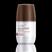 Дезодорант для тела косметика с комплексом ENDEMIX™