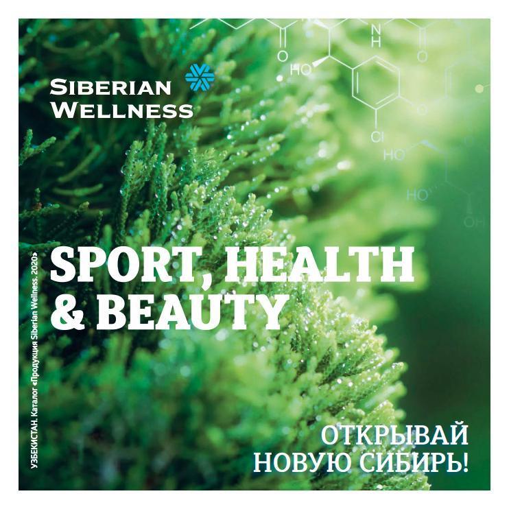 каталог узбекистан сибирское здоровье
