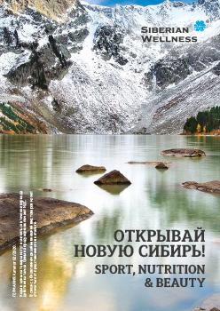 каталог сибирское здоровье Греция