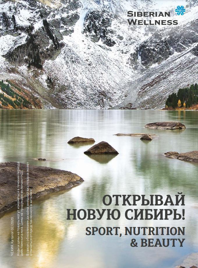 каталог сибирское здоровье чехия