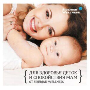 Каталог ДЛЯ ЗДОРОВЬЯ ДЕТОК И СПОКОЙСТВИЯ МАМ 2021 siberian wellness