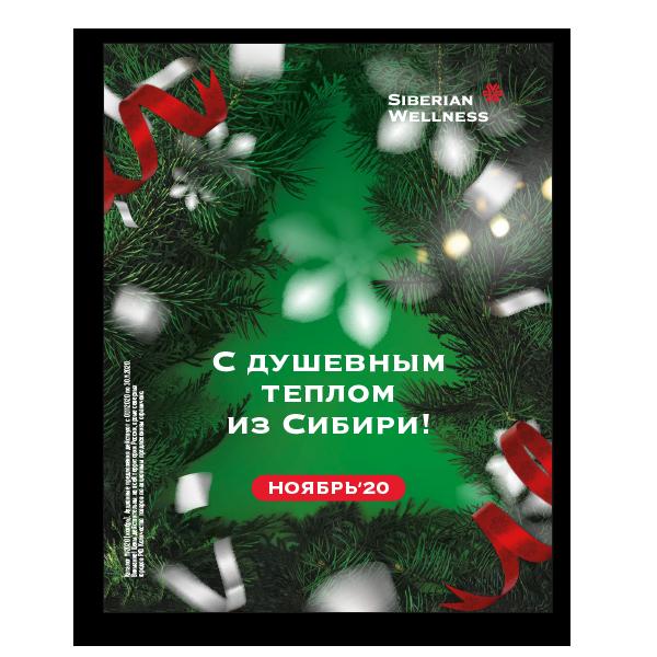 С душевным теплом из Сибири! Каталог Ноябрь 2020