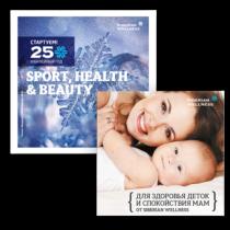 Каталог 2020 SPORT, HEALTH & BEAUTY в комплекте с брошюрой  «Для здоровья деток и спокойствия мам»