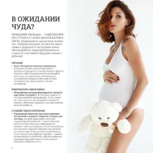 каталог ДЛЯ ЗДОРОВЬЯ ДЕТОК И СПОКОЙСТВИЯ МАМ 2020 siberian wellness сибирское здоровье