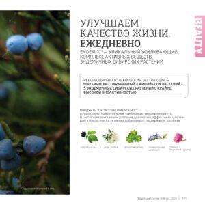 Каталог продукции Siberian Wellness (2020)