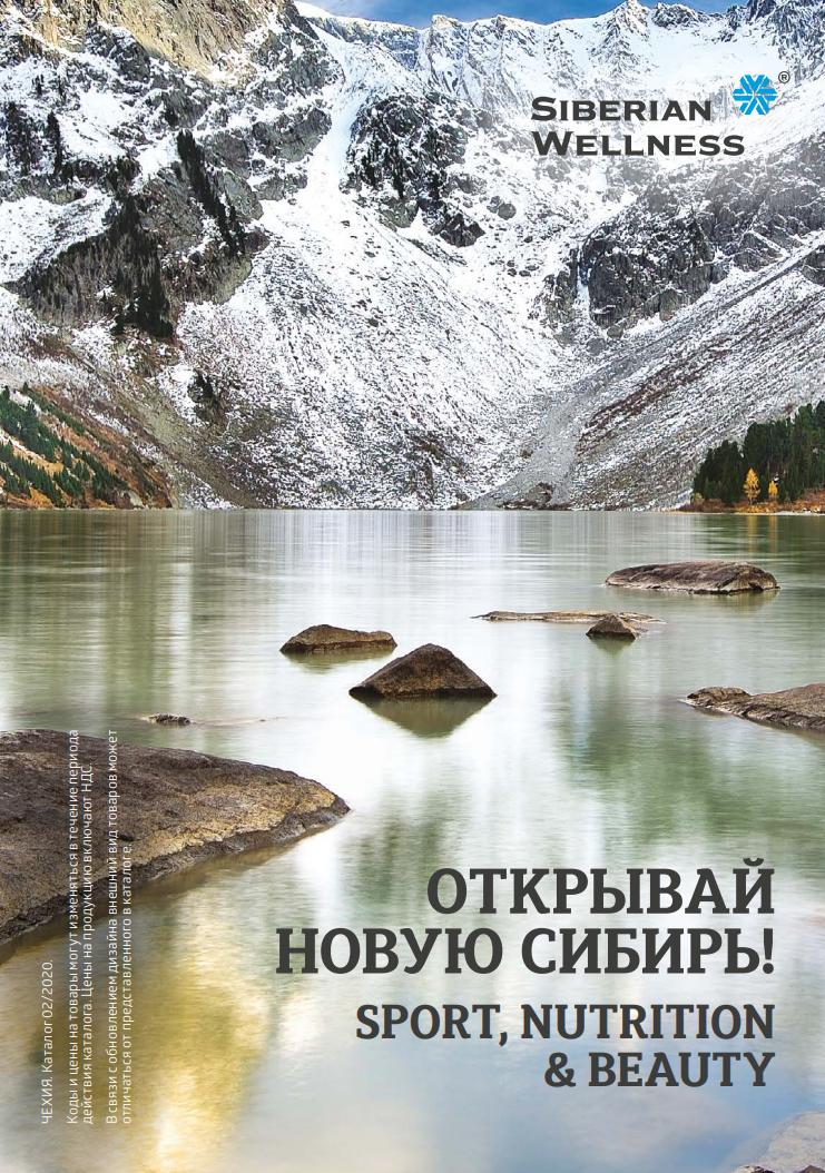 каталог сибирское здоровье мальта