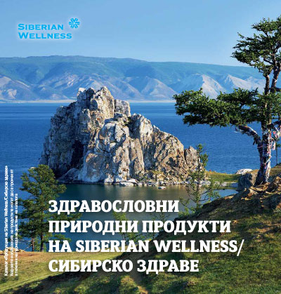 каталог сибирское здоровье siberian wellness болгария октябрь 2021