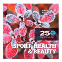 SPORT, HEALTH & BEAUTY. ОТКРЫВАЙ НОВУЮ СИБИРЬ! Каталог 3/2021