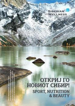 каталог сибирское здоровье сербия