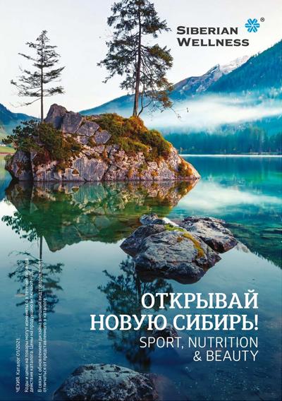 каталог для словении сибирское здоровье