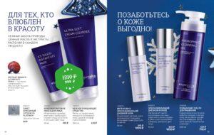 Каталог декабрь 2020 - Праздник по-сибирски!