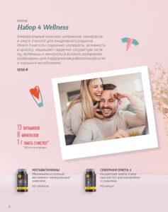 Каталог март 2021 Siberian Wellness