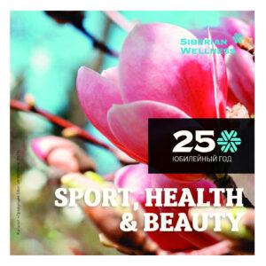 Каталог сибирское здоровье 2021